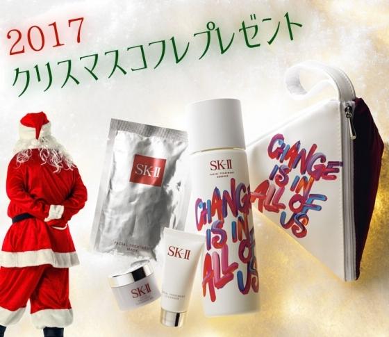 【SK-IIは合計10名様に当たる♡】当選者数100名様以上! クリスマスコフレ♥プレゼント♥