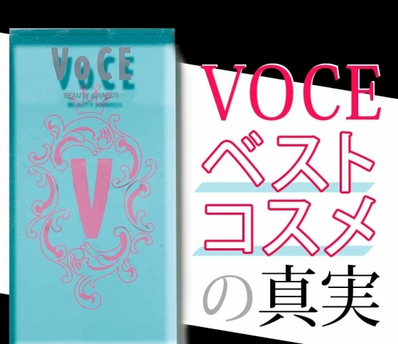 VOCEのベストコスメはなぜすごいのか【広告などの大人の事情には一切左右されません!】