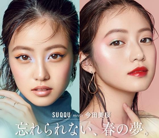 SUQQU meets 今田美桜「忘れられない、春の夢。」[PR]