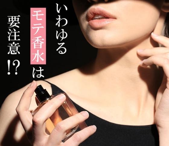 【イケメン香水プロデューサーが斬る!】みんなの 「モテ」はただの「万人受け」!?