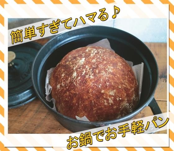 【お鍋でお手軽!こねないパン】栗原はるみさんレシピをやってみた!