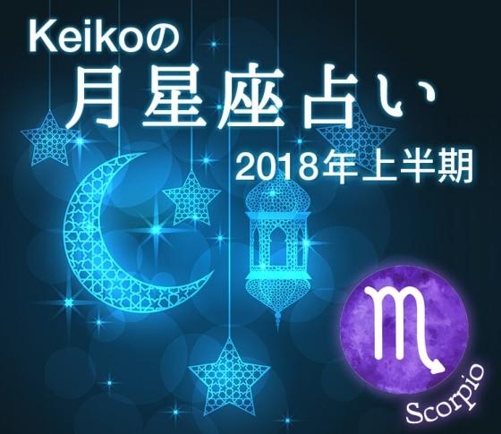 蠍座はスポットライトが当たる1年!あとはあなたが決めるだけ!【Keikoの月星座占い2018】
