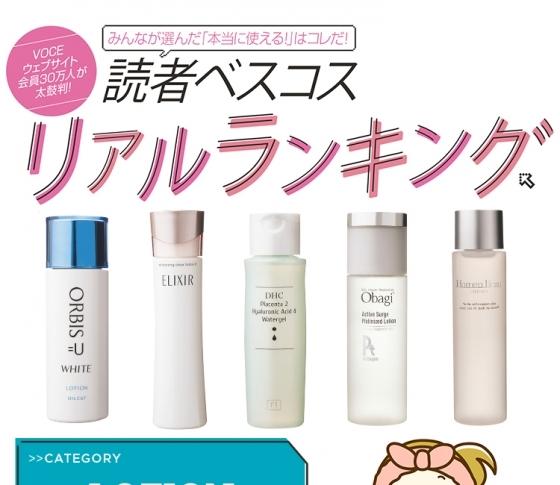 【本当にいいものランキング】化粧水はやっぱりコスパ!な実力派