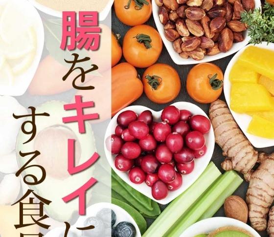 【食物繊維の効果的な取り方】腸をきれいにする食品の選び方!