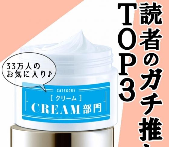 【読者ベスコス】乾燥する季節の救世主、クリーム部門ベスト3!