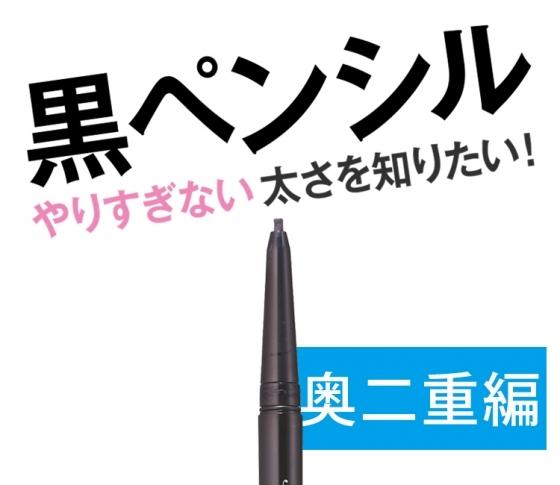 奥二重さん必見! 黒ペンシルライナーのベストな太さはコレ!!
