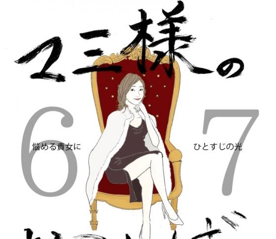 Vol.67 まつ毛が短い女【21時のマミ様】悩める貴女にひとすじの光