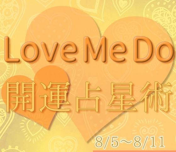 【8/5〜8/11のウィークリー占い☆】超簡単! 今週の12星座別・開運アクション【Love Me Do の開運占星術】
