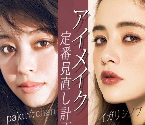 【イガリシノブとpaku☆chan】人気ヘアメイクのアイメイクの定番見直し計画