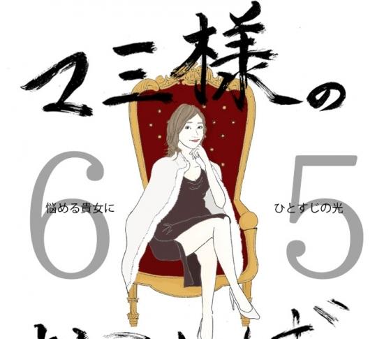 Vol.65 背な毛がふっさふさな女【21時のマミ様】悩める貴女にひとすじの光