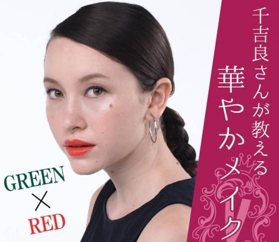 【プラスワンテクで好バランスに♡】千吉良恵子さんが教える、華やかアイメイク&リップメイク