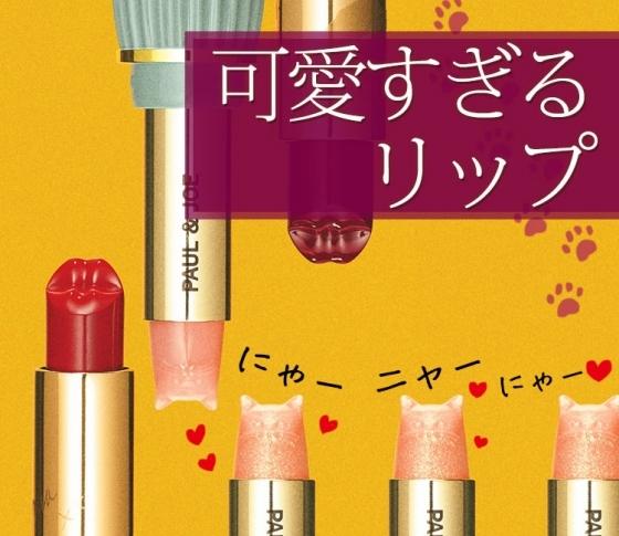 【秋新色「コレ買い!」LIST】ネコ&リップ形リップにキュン♡
