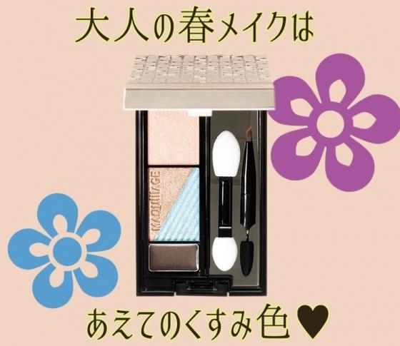 あえてのくすみ色で春メイク♥ マキアージュの新色アイシャドウは本日発売!