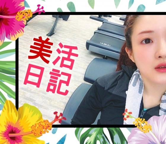 【VOCEST!美活日記】メリハリ色気ボディに効果大!|むくみ・歪みの撃退法も伝授!