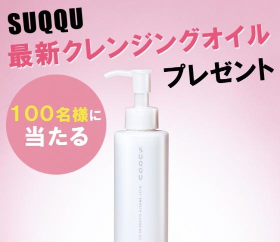 【100名プレゼント】SUQQUの新作クレンジングオイルが当たる!【クレンジングのたび美肌に♡】