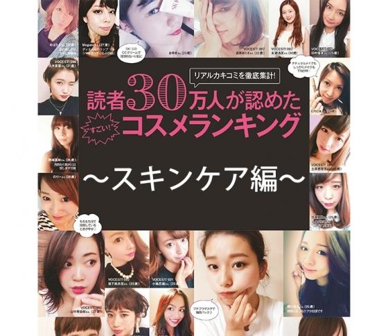 VOCEウェブサイト読者30万人が認めた「すごいコスメランキング」発表!スキンケア編