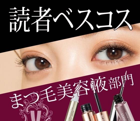 【読者の年間ベスコス】目ヂカラを育てる【まつ毛美容液】TOP3を発表!!