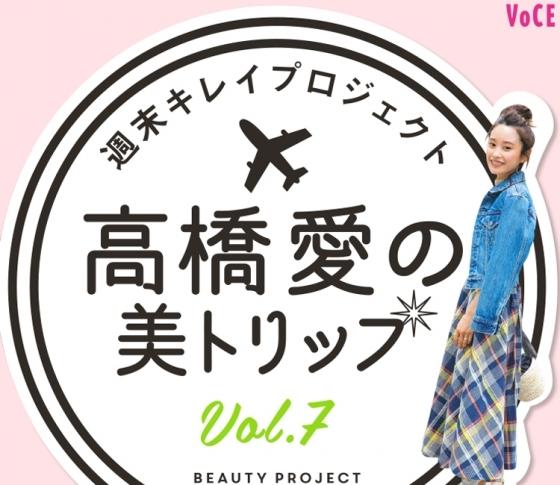 【高橋愛の大阪TRIP】氷点下ポップコーン、インスタ映えスムージーを堪能!