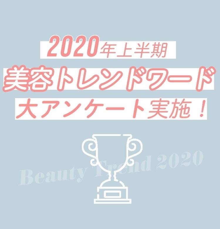 あなたの1票で1位が決まる!【2020年上半期美容トレンドワードランキング】大アンケート実施!