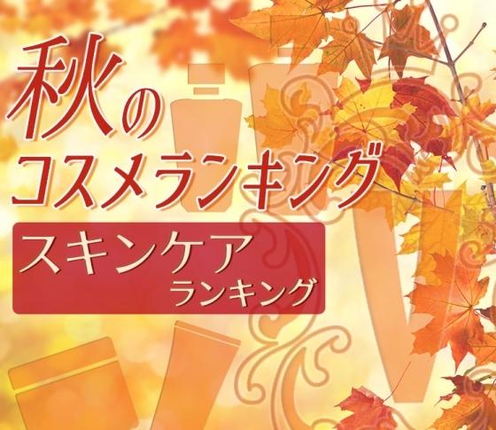 【VOCE秋のコスメランキング】スキンケアの決定版! クチコミ1位の商品まとめ
