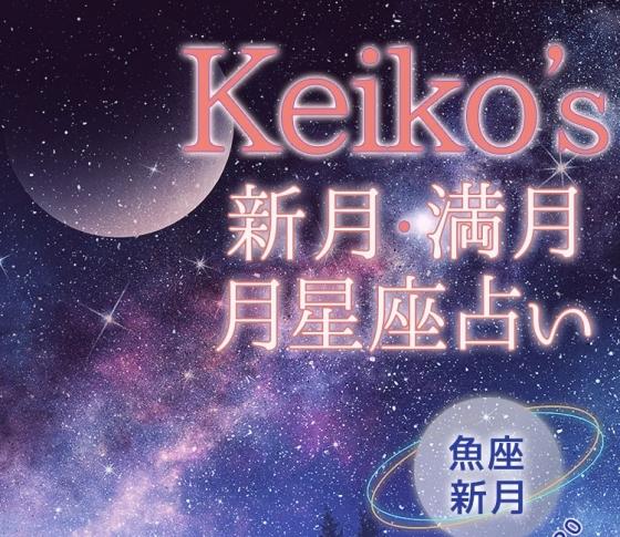 【Keikoの開運引き寄せレッスン】魚座新月3月7日~3月20日【新月・満月の月星座占い】