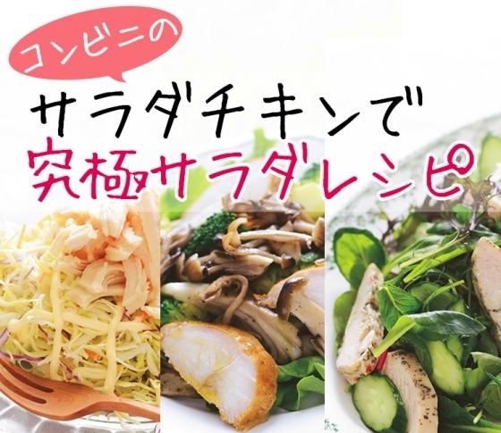 【ダイエット中なら必見! コンビニのサラダチキンで究極サラダ】プロのレシピ3選
