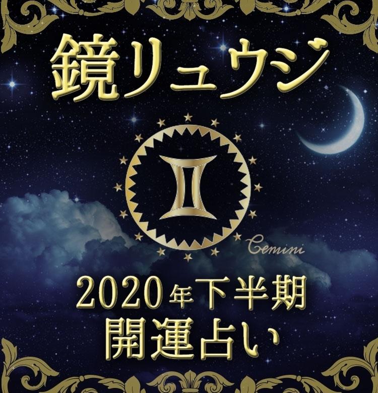 【双子座】対立・独りぼっちはNG!人と繋がろう!【鏡リュウジの2020年下半期☆開運占い】