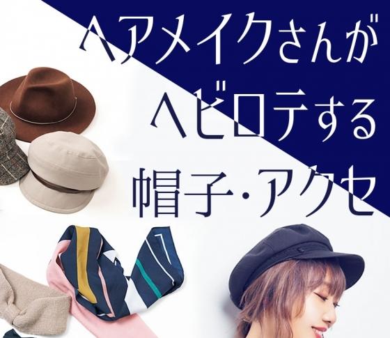 【ヘアメイクさん愛用】アレンジがこなれる帽子&ヘアアクセ