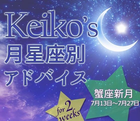 【Keikoの月星座別アドバイス】蟹座新月7月13日~7月27日の引き寄せポイント