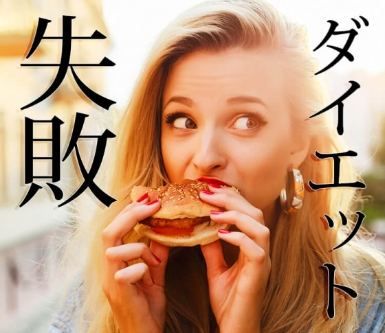 ダイエットがうまくいかない原因はコレ!【やせにくい食事はどっち?】