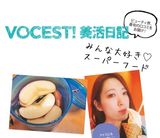スイーツでキレイに♪ カンタン! 自家製フルーツビネガーのつくり方【VOCEST!の美レシピ♡】