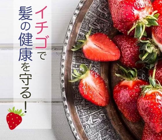 【美肌作用も】ビタミンCたっぷりのイチゴで髪の健康を守る!