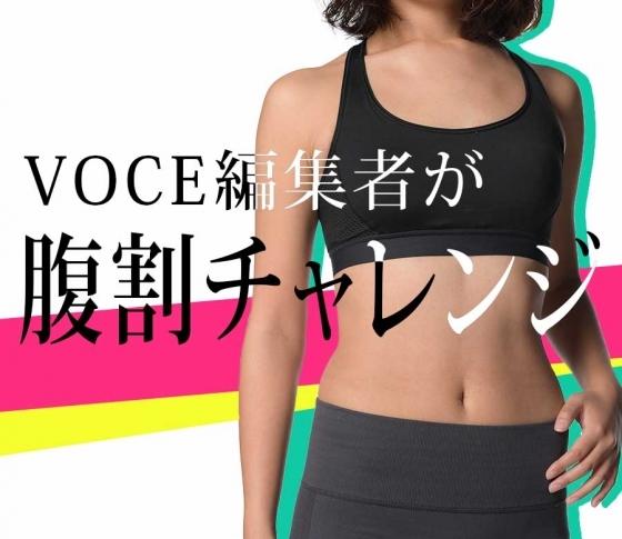 【VOCE編集者の腹割体験記】冷え性で痩せにくい私でも、1ヵ月でお腹が割れました!