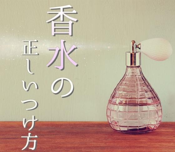 【香水の種類は?正しい付け方は?】人気のブランド、オススメの香水もご紹介します♪