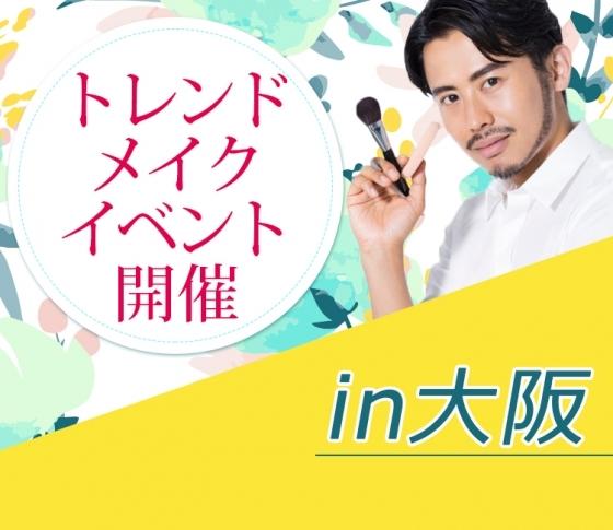 「VOCE☓小田切ヒロ☓コスメデコルテ」大人気メイクイベント! 大阪で開催が決定♪