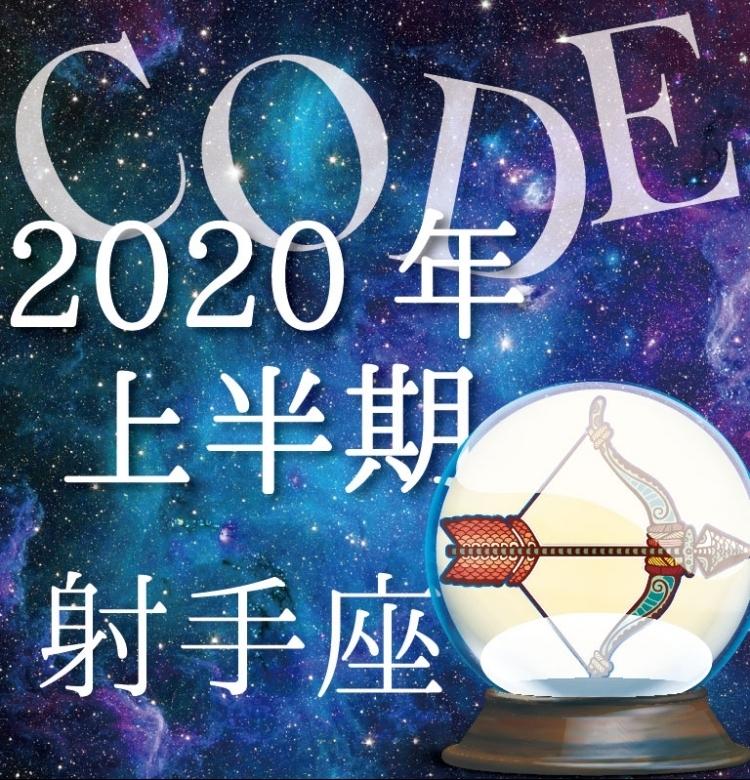 【2020年上半期恋愛運】射手座は可能性の種をさらに大きく育てて【イヴルルド遙華プロデュースのイケメン占い師が解説】