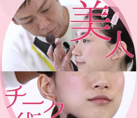 """""""美人チーク""""に仕上げるコツはシェーディング【黒田啓蔵が伝授!】"""