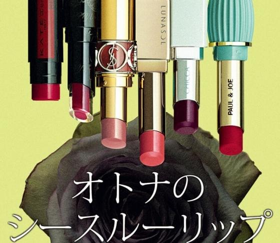 【秋新色「コレ買い!」LIST】ジュワっと血色が透けるオトナのシースルーリップ