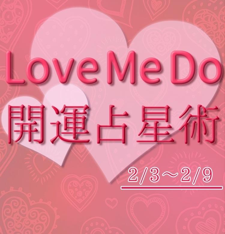 【2/3~2/9のウィークリー占い☆】超簡単!今週の12星座別・開運アクション【Love Me Do の開運占星術】