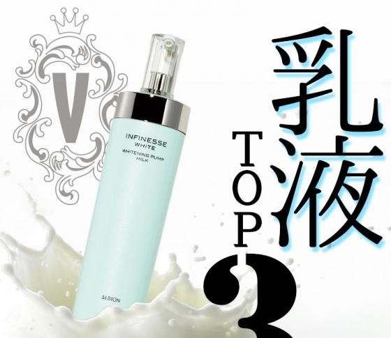【ベスコス2018】乳液部門TOP3発表! やっぱり【アルビオン】はすごかった!!
