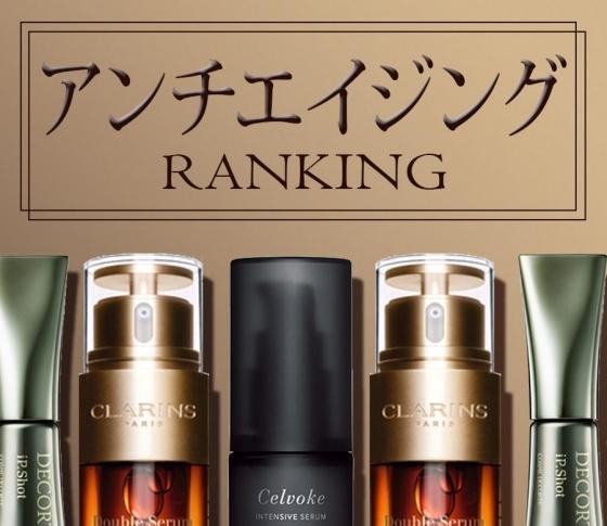 【お悩み別コスメランキング】アンチエイジングに効く化粧品【ウェブサイト会員が選ぶTOP3】