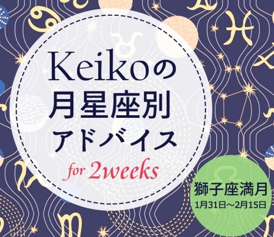 【Keikoの月星座別アドバイス】獅子座満月1月31日~2月15日の引き寄せポイント