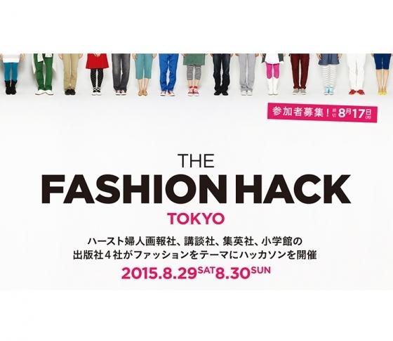 ファッション&雑誌を楽しむイベント「THE FASHION HACK TOKYO 2015」開催!