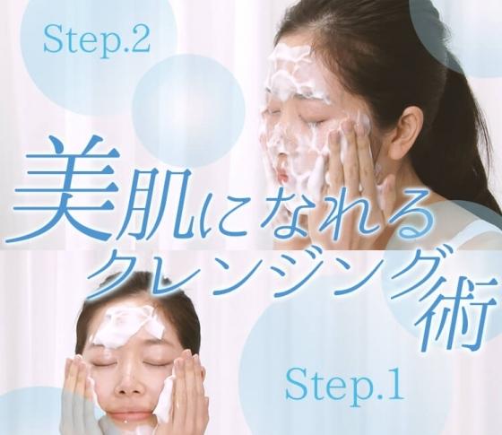 石井美保さんも実践! 美肌になれるクレンジング術【洗顔見直し編】
