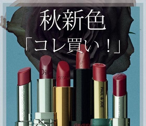 【秋新色「コレ買い!」LIST】マストハブ口紅は、赤茶・ボルドー