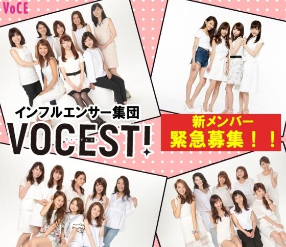 【緊急募集】VOCE公式インフルエンサー「VOCEST!」オーディション開催