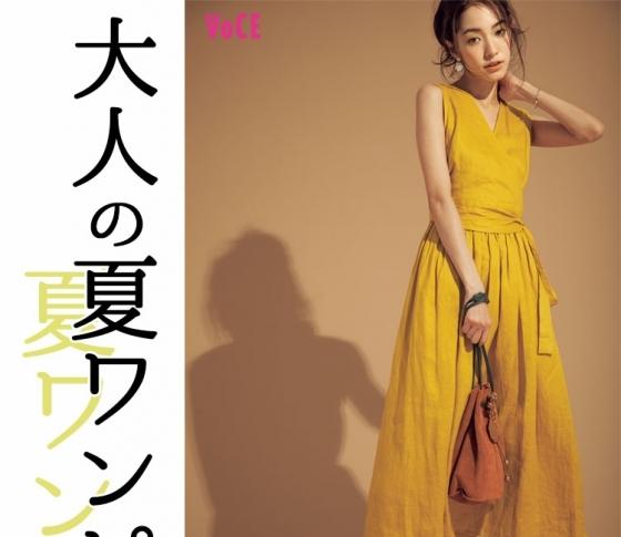 夏コーデのマンネリには着るだけでおしゃれな【カラーワンピ】が活躍!