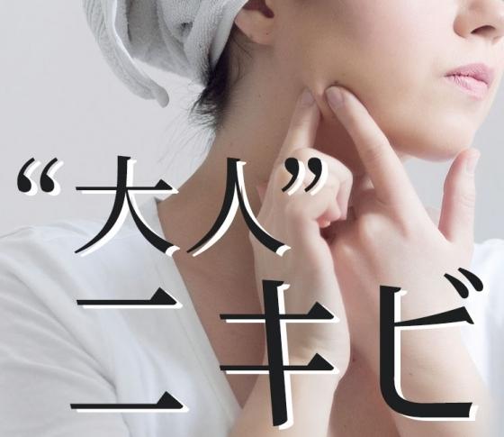 皮膚科医に聞いた【大人ニキビの原因・直し方】鼻・頬・おでこ・あごetc.  【ニキビ菌は悪くない?】