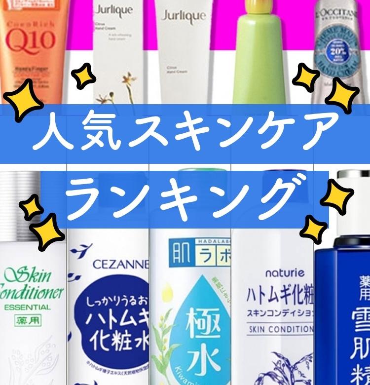 美白 化粧水 ランキング