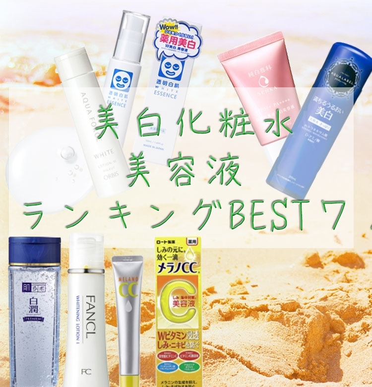 美白 化粧品 ランキング